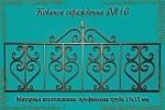 Ограда №16