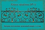 Ограда №14
