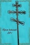 Крест кованый №1