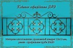 Ограда №09