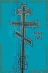 Крест кованый №3