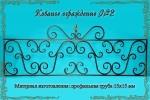 Ограда №02